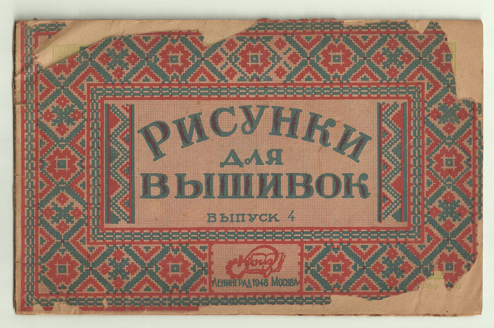 Libro de bordados. Moscú. 1948.  Archivo familiar.